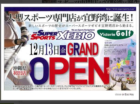 スーパースポーツゼビオ沖縄宜野湾店