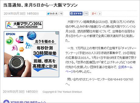大阪マラソン2014抽選結果は6月5日発表