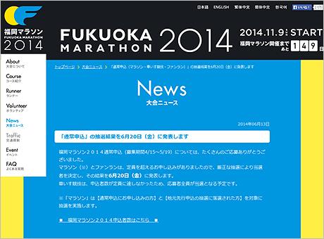 福岡マラソン2014の抽選結果は6月20日発表!