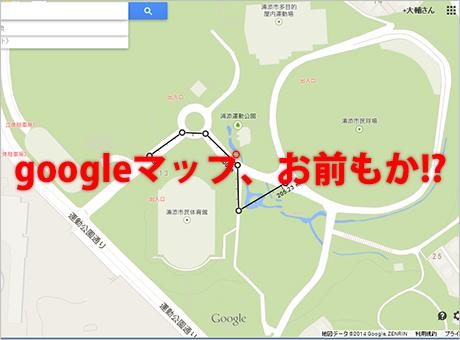 グーグルマップで距離測定