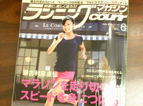 ランニングマガジンクリール2013年6月号