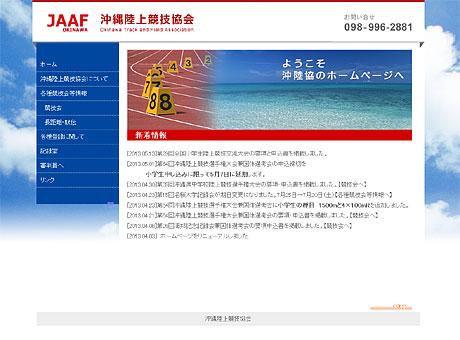 沖縄陸上競技協会ホームページ